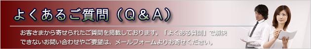 よくあるご質問(Q&A )
