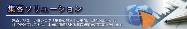 集客ソリューション(商圏分析)