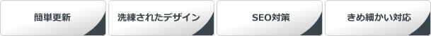 簡単更新・デザイン・SEO対策・きめ細かい対応